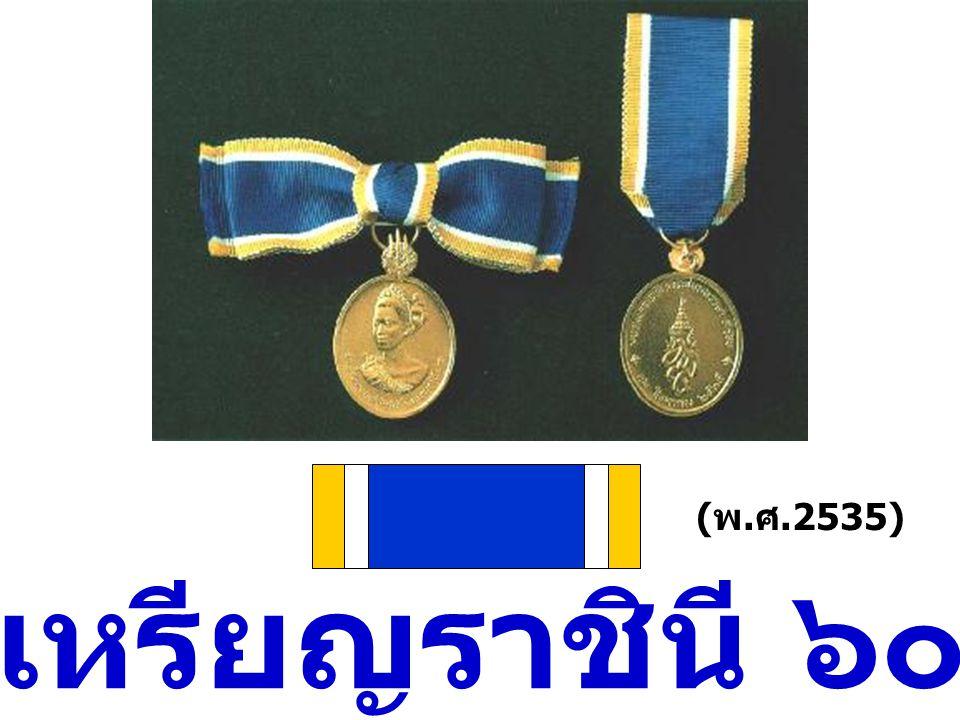 เหรียญราชินี ๖๐ พรรษา ( พ. ศ.2535)
