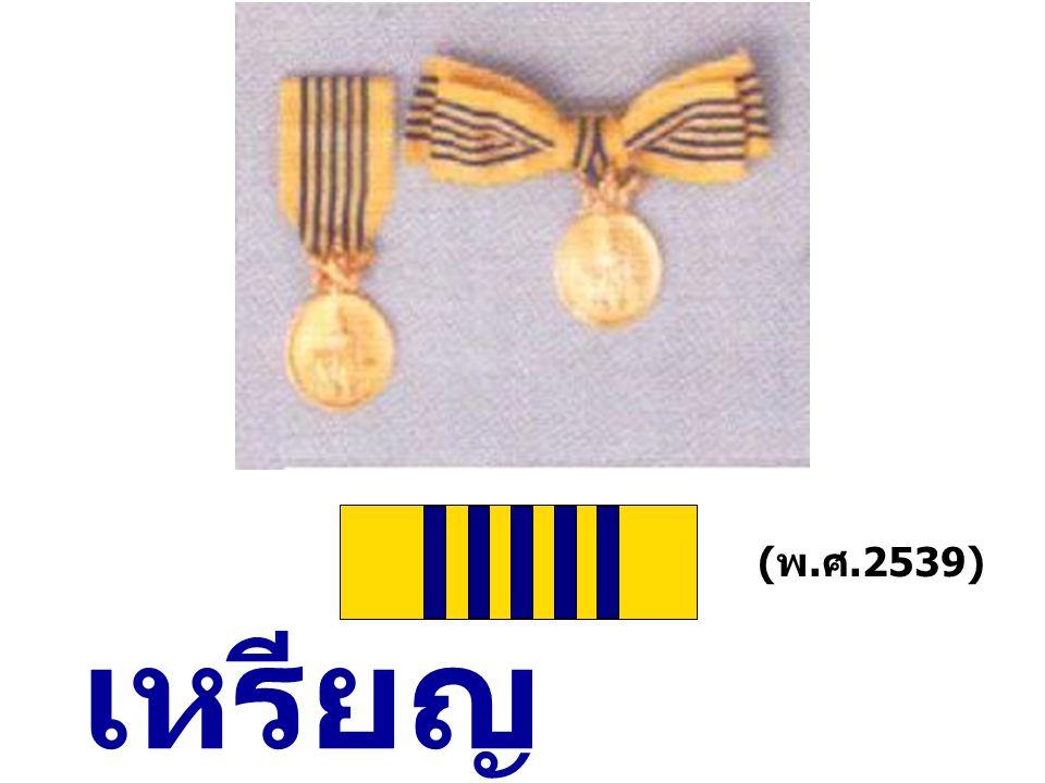 เหรียญ กาญจนา ภิเษก ( พ. ศ.2539)