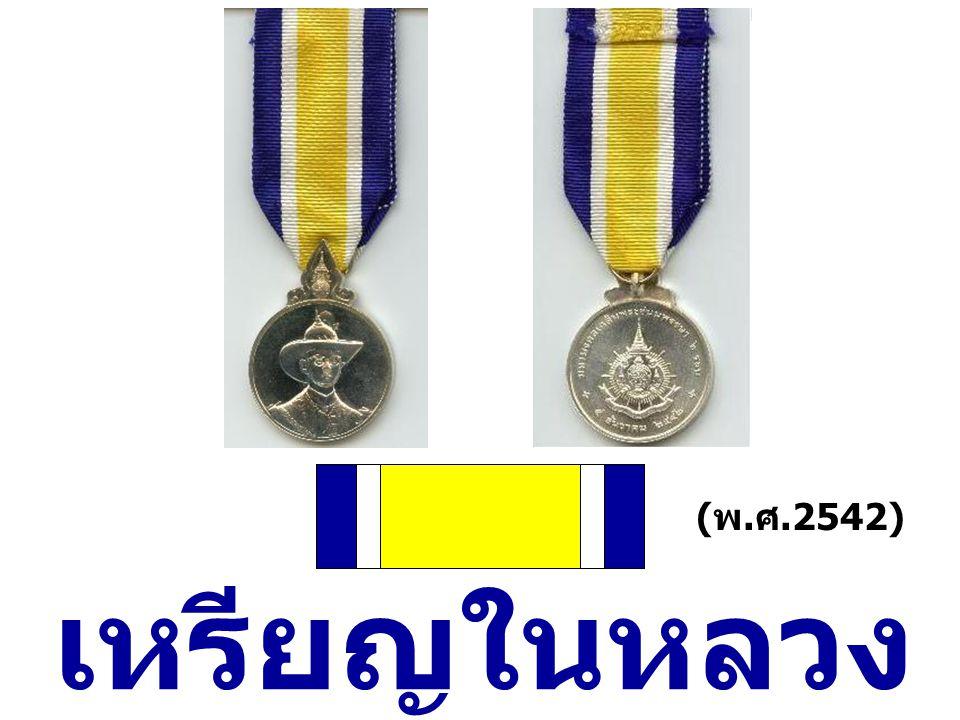 เหรียญในหลวง ๗๒ พรรษา ( พ. ศ.2542)