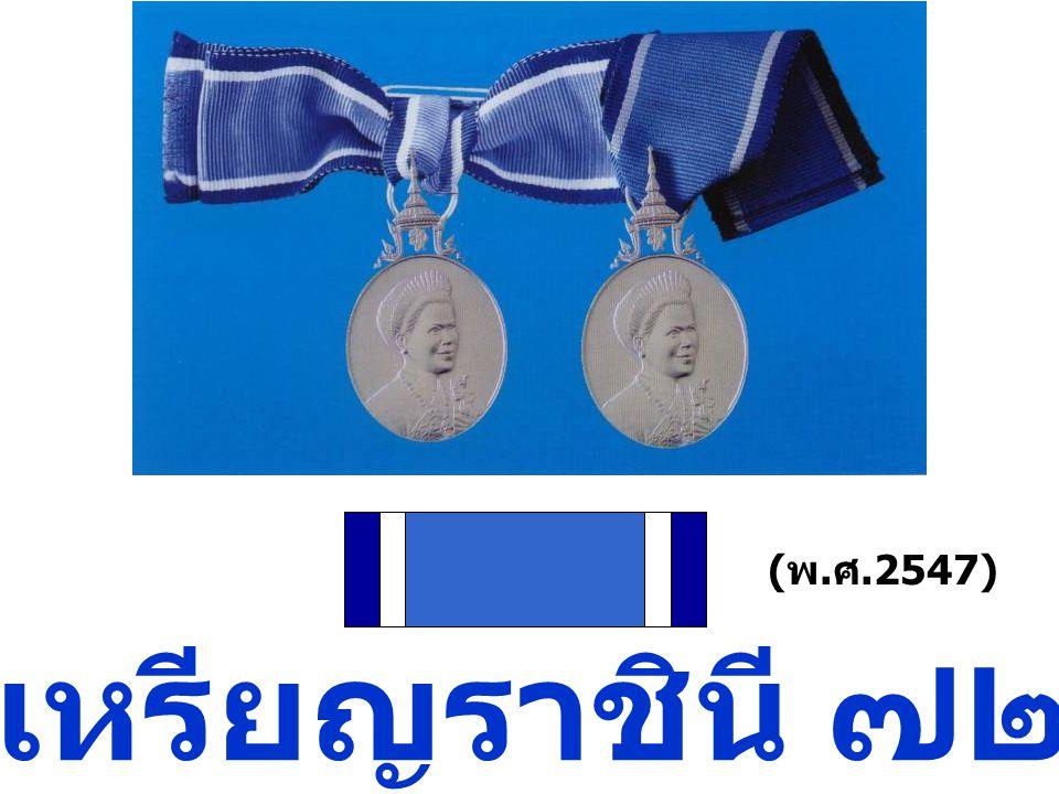 เหรียญราชินี ๗๒ พรรษา ( พ. ศ.2547)