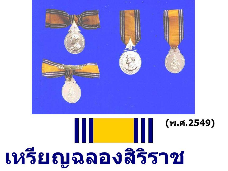 เหรียญฉลองสิริราช สมบัติครบ 60 ปี ( พ. ศ.2549)