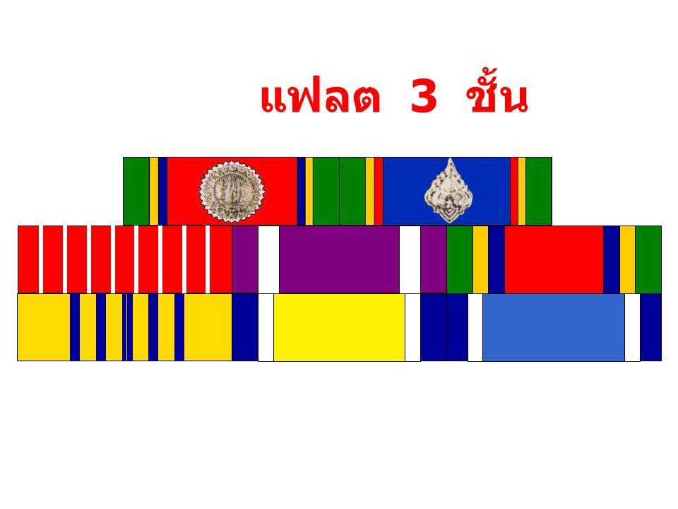 เหรียญสมเด็จย่า ๘๔ พรรษา ( พ. ศ.2527)