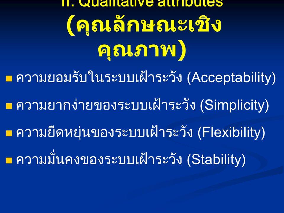 II. Qualitative attributes (คุณลักษณะเชิง คุณภาพ) ความยอมรับในระบบเฝ้าระวัง (Acceptability) ความยากง่ายของระบบเฝ้าระวัง (Simplicity) ความยืดหยุ่นของระ