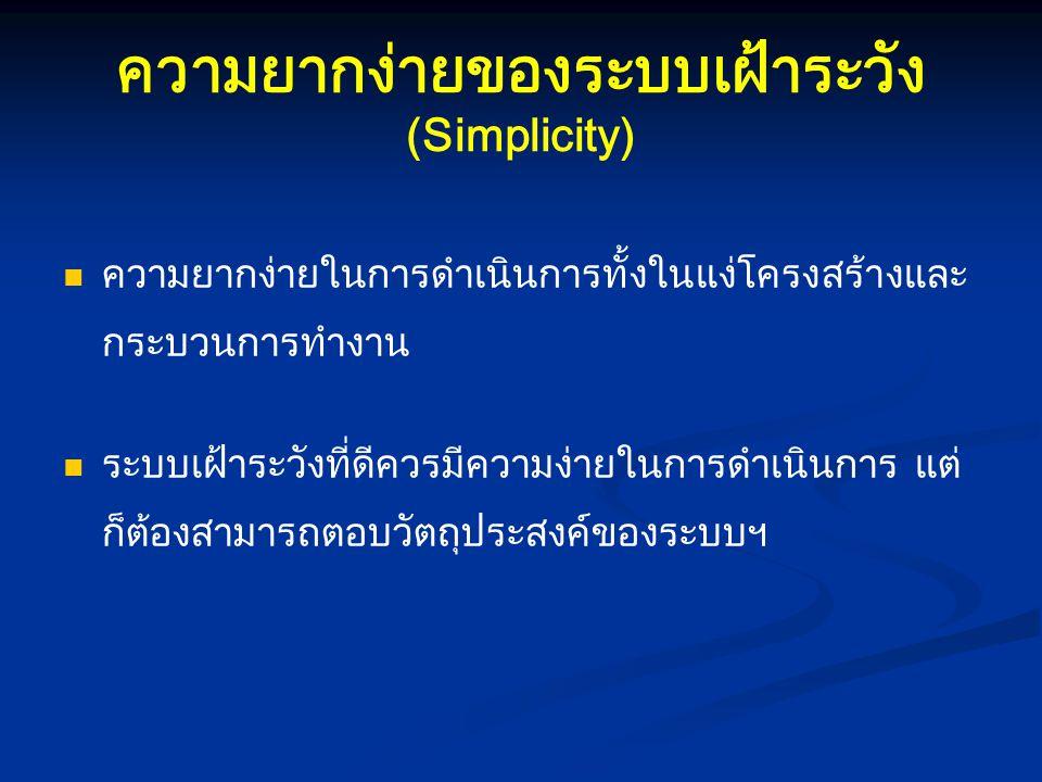 ความยากง่ายของระบบเฝ้าระวัง (Simplicity) ความยากง่ายในการดำเนินการทั้งในแง่โครงสร้างและ กระบวนการทำงาน ระบบเฝ้าระวังที่ดีควรมีความง่ายในการดำเนินการ แ