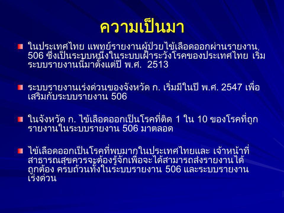ความเป็นมา ในประเทศไทย แพทย์รายงานผู้ป่วยไข้เลือดออกผ่านรายงาน 506 ซึ่งเป็นระบบหนึ่งในระบบเฝ้าระวังโรคของประเทศไทย เริ่ม ระบบรายงานนี้มาตั้งแต่ปี พ.ศ.