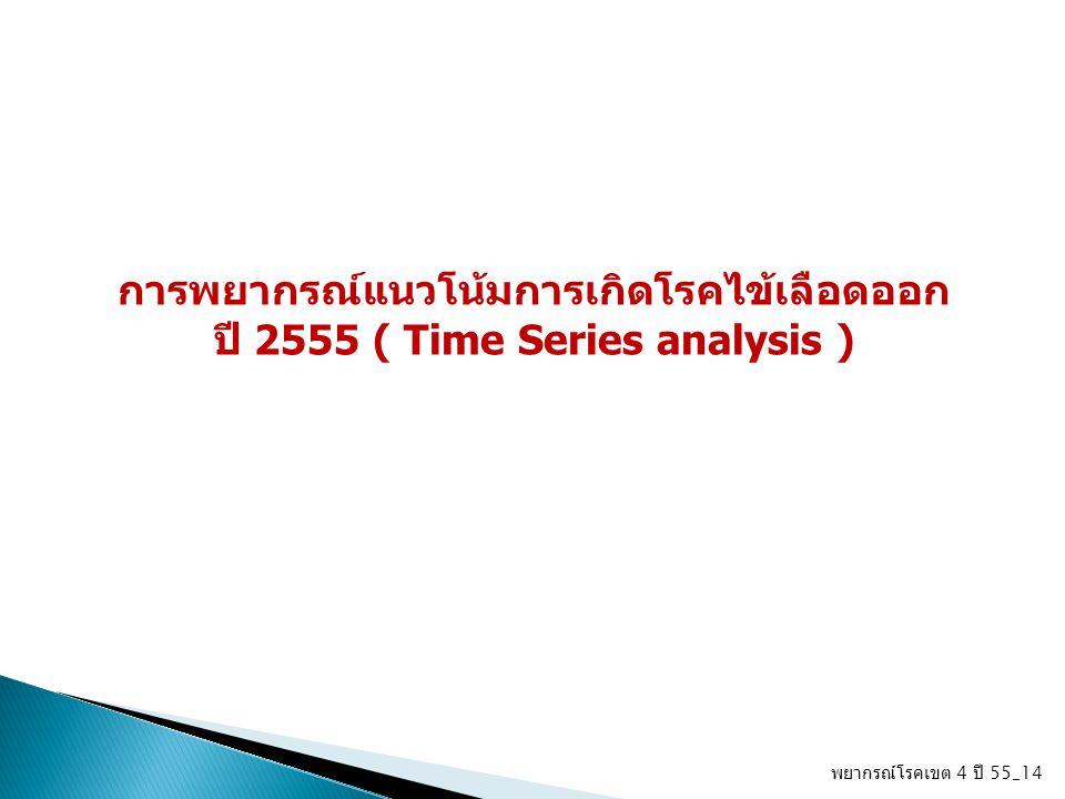 การพยากรณ์แนวโน้มการเกิดโรคไข้เลือดออก ปี 2555 ( Time Series analysis ) พยากรณ์โรคเขต 4 ปี 55_14
