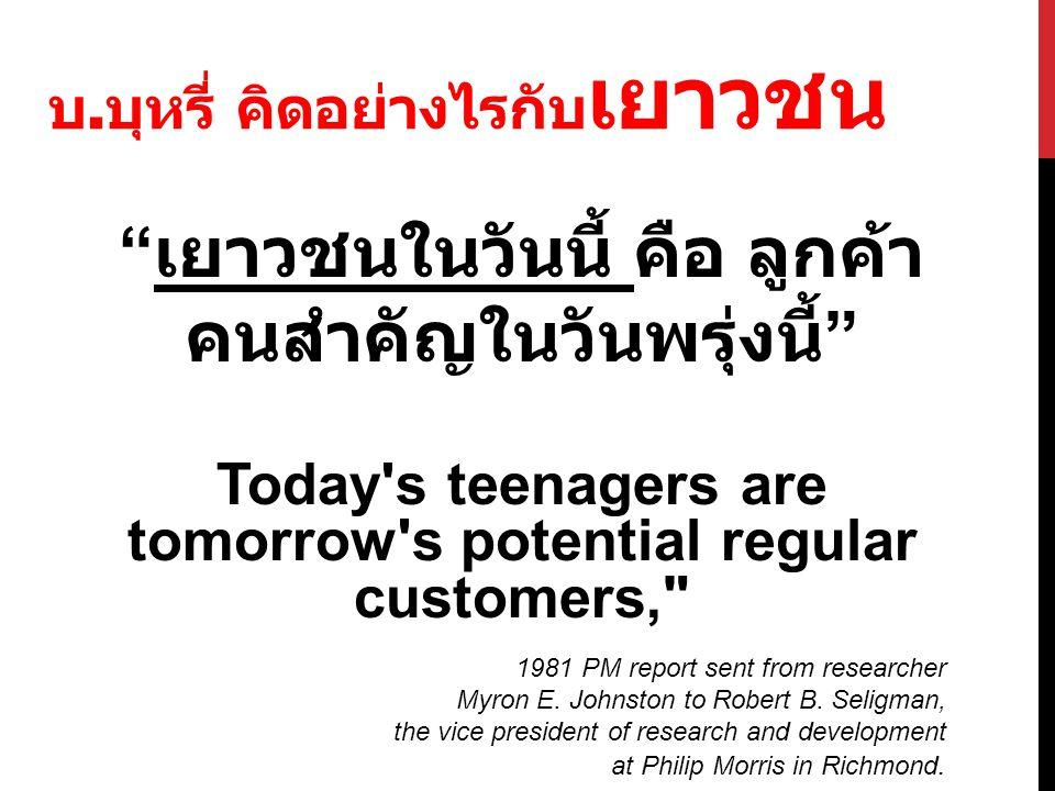 """"""" เยาวชนในวันนี้ คือ ลูกค้า คนสำคัญในวันพรุ่งนี้ """" Today's teenagers are tomorrow's potential regular customers,"""
