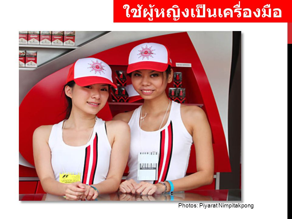 Photos: Piyarat Nimpitakpong ใช้ผู้หญิงเป็นเครื่องมือ