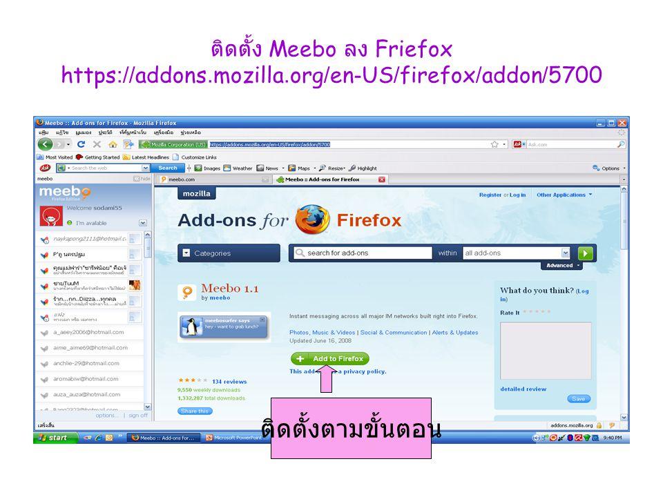 ติดตั้ง Meebo ลง Friefox https://addons.mozilla.org/en-US/firefox/addon/5700 ติดตั้งตามขั้นตอน