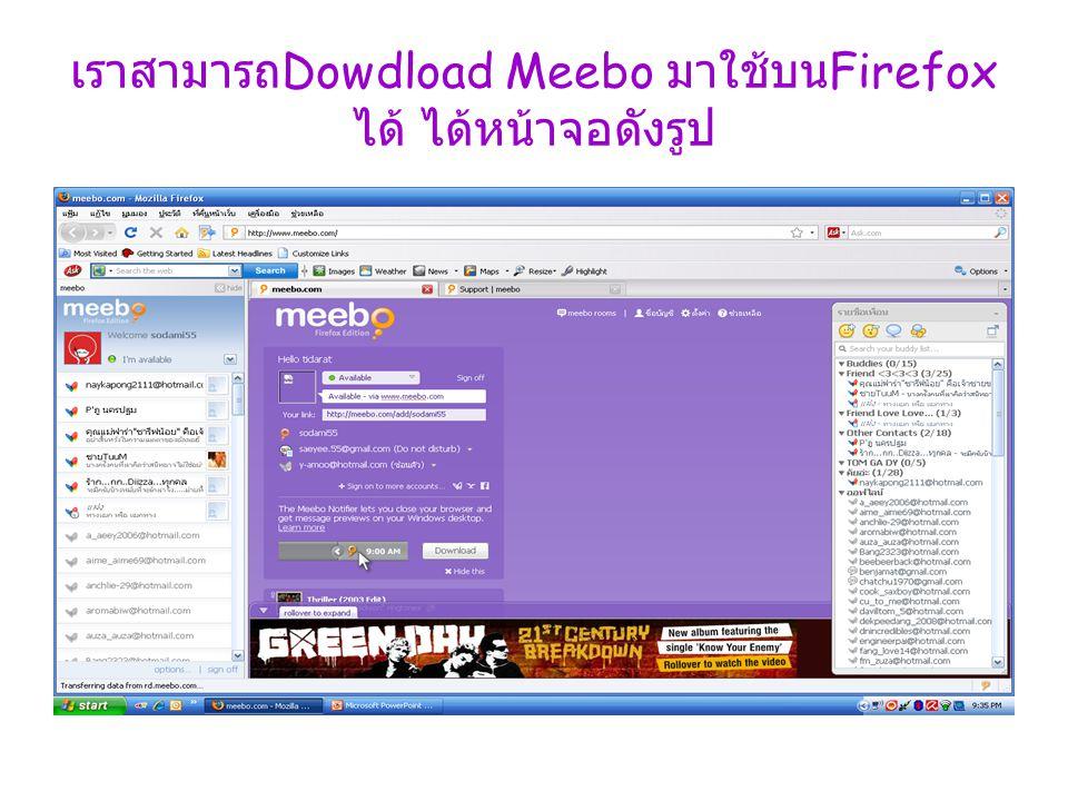 เราสามารถ Dowdload Meebo มาใช้บน Firefox ได้ ได้หน้าจอดังรูป
