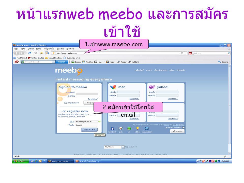 หน้าแรก web meebo และการสมัคร เข้าใช้ 1. เข้า www.meebo.com 2. สมัครเข้าใช้โดยใส่ email