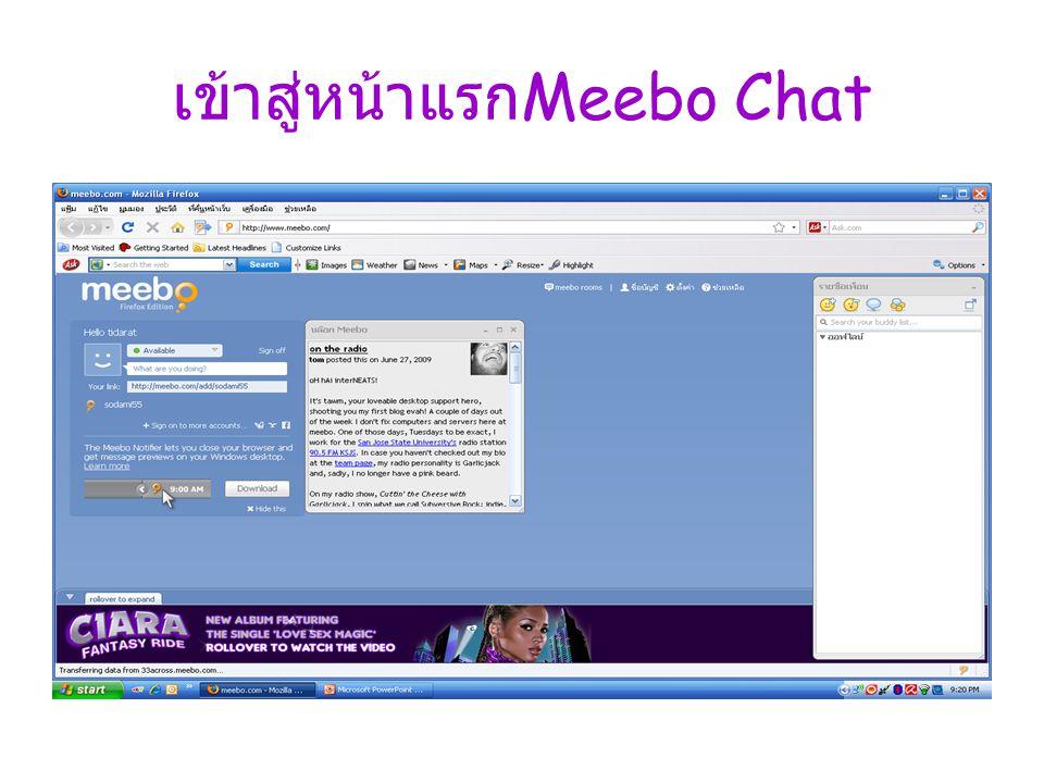เข้าสู่หน้าแรก Meebo Chat
