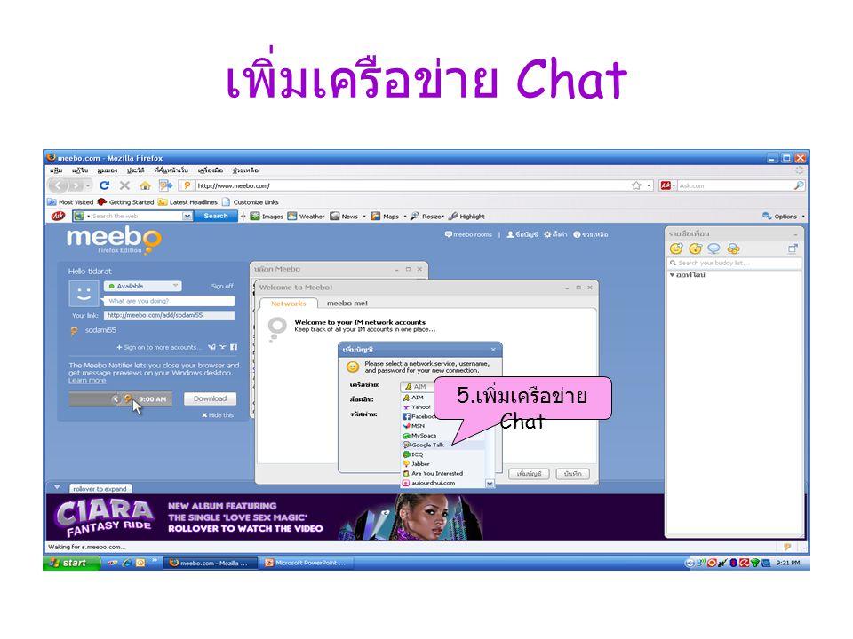 เพิ่มเครือข่าย Chat 5. เพิ่มเครือข่าย Chat