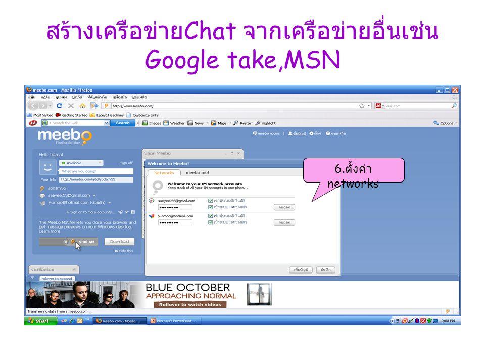 สร้างเครือข่าย Chat จากเครือข่ายอื่นเช่น Google take,MSN 6. ตั้งค่า networks