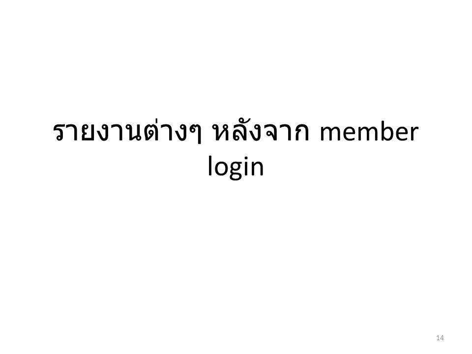 รายงานต่างๆ หลังจาก member login 14