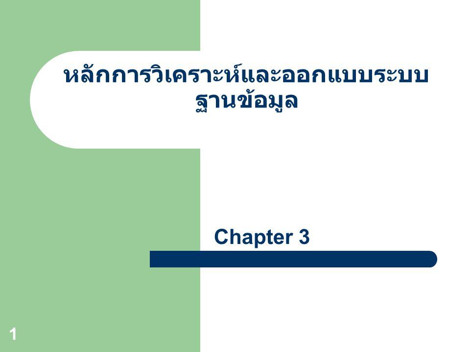 OOAD 1 หลักการวิเคราะห์และออกแบบระบบ ฐานข้อมูล Chapter 3