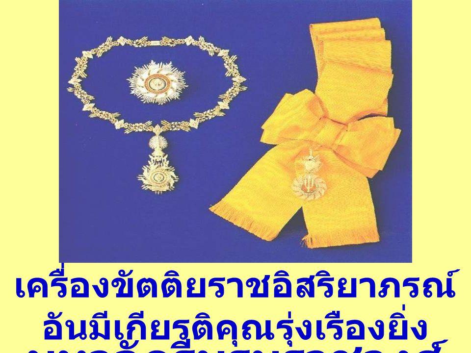 เครื่องขัตติยราชอิสริยาภรณ์ อันมีเกียรติคุณรุ่งเรืองยิ่ง มหาจักรีบรมราชวงศ์