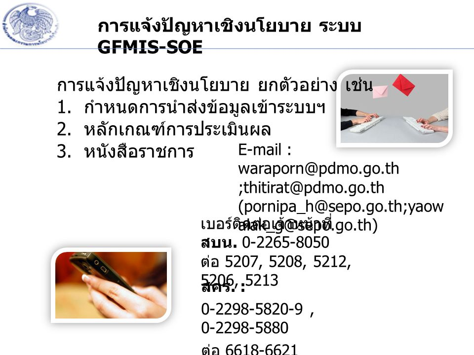 การแจ้งปัญหาเชิงนโยบาย ระบบ GFMIS-SOE E-mail : waraporn@pdmo.go.th ;thitirat@pdmo.go.th (pornipa_h@sepo.go.th;yaow alak_g@sepo.go.th) การแจ้งปัญหาเชิง