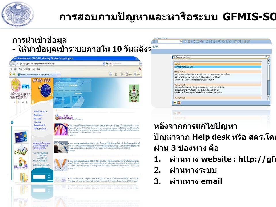 การสอบถามปัญหาและหารือระบบ GFMIS-SOE การนำเข้าข้อมูล - ให้นำข้อมูลเข้าระบบภายใน 10 วันหลังจากได้รับการแก้ไข หลังจากการแก้ไขปัญหา ปัญหาจาก Help desk หร
