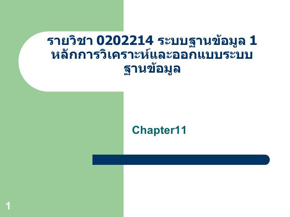 OOAD 1 รายวิชา 0202214 ระบบฐานข้อมูล 1 หลักการวิเคราะห์และออกแบบระบบ ฐานข้อมูล Chapter11