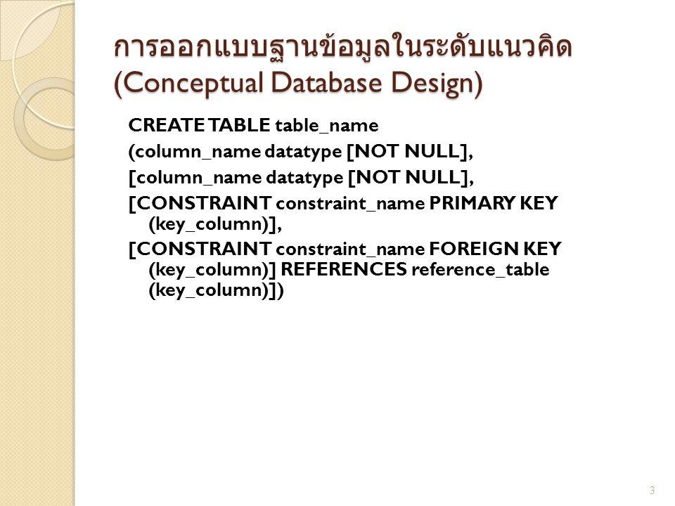 การออกแบบฐานข้อมูลในระดับแนวคิด (Conceptual Database Design) สร้างตารางและกำหนด Primary Key ◦ ตัวอย่างที่ 8-1 สร้างตาราง Student ซึ่งได้จากการออกแบบ ฐานข้อมูลในบทที่ 6 CREATE TABLE student (studentid char(7) NOT NULL, name varchar(50) NOT NULL, birthday date NOT NULL, classchar(11), CONSTRAINT student_pk PRIMARY KEY (studentid)); 4