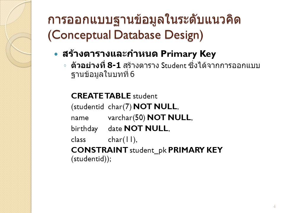 การออกแบบฐานข้อมูลในระดับแนวคิด (Conceptual Database Design) คำสั่งแก้ไขโครงสร้างของตาราง Syntax ALTER TABLE table_name ADD column_name datatype [ADD CONSTRAINT constraint_name PRIMARY KEY (key_column)] [ALTER column_name datatype] [DROP COLUMN column_name] [DROP CONSTRAINT constraint_name] 5