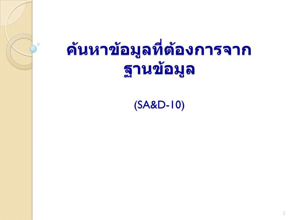 ค้นหาข้อมูลที่ต้องการจาก ฐานข้อมูล (SA&D-10) 1