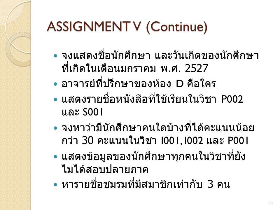 ASSIGNMENT V (Continue) จงแสดงชื่อนักศึกษา และวันเกิดของนักศึกษา ที่เกิดในเดือนมกราคม พ. ศ. 2527 อาจารย์ที่ปรึกษาของห้อง D คือใคร แสดงรายชื่อหนังสือที