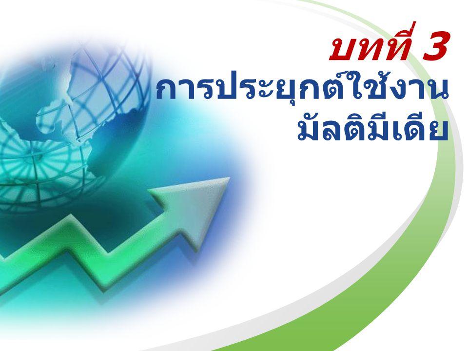 การประยุกต์ใช้งาน มัลติมีเดียในด้านต่างๆ  ด้านโมบายเทคโนโลยี (Mobile Technology) - M-Billing - M-Entertainment - M-Commerce - M-Banking - M-Messaging - M-Care