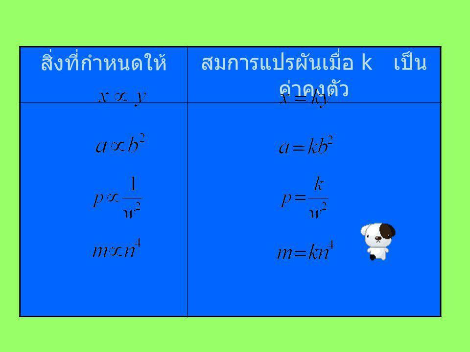 สิ่งที่กำหนดให้สมการแปรผันเมื่อ k เป็น ค่าคงตัว