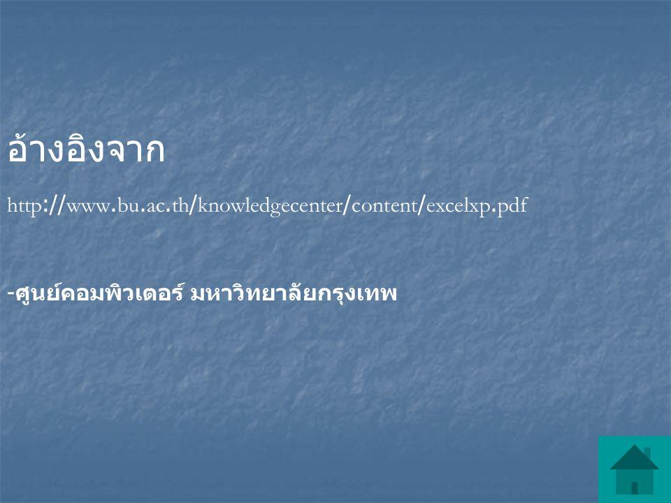 อ้างอิงจาก http://www.bu.ac.th/knowledgecenter/content/excelxp.pdf - ศูนย์คอมพิวเตอร์ มหาวิทยาลัยกรุงเทพ