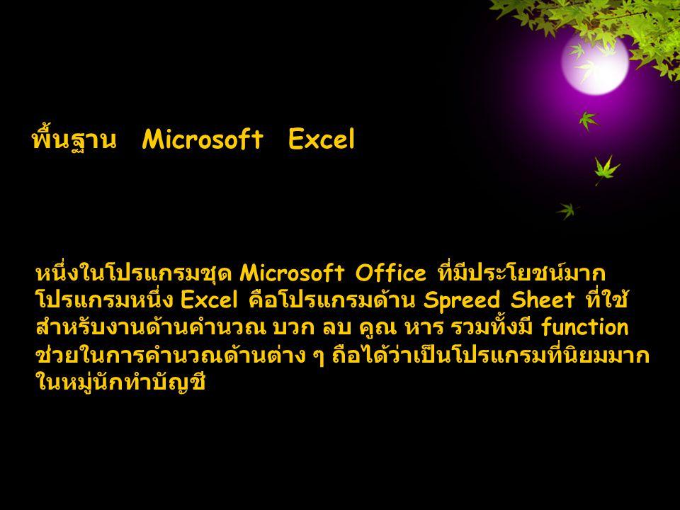 หนึ่งในโปรแกรมชุด Microsoft Office ที่มีประโยชน์มาก โปรแกรมหนึ่ง Excel คือโปรแกรมด้าน Spreed Sheet ที่ใช้ สำหรับงานด้านคำนวณ บวก ลบ คูณ หาร รวมทั้งมี