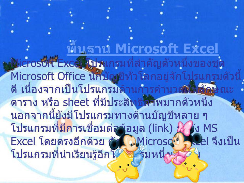  พื้นฐาน Microsoft Excel Microsoft Excel โปรแกรมที่สำคัญตัวหนึ่งของชุด Microsoft Office นักบัญชีทั่วโลกอยู่จักโปรแกรมตัวนี้ ดี เนื่องจากเป็นโปรแกรมด้