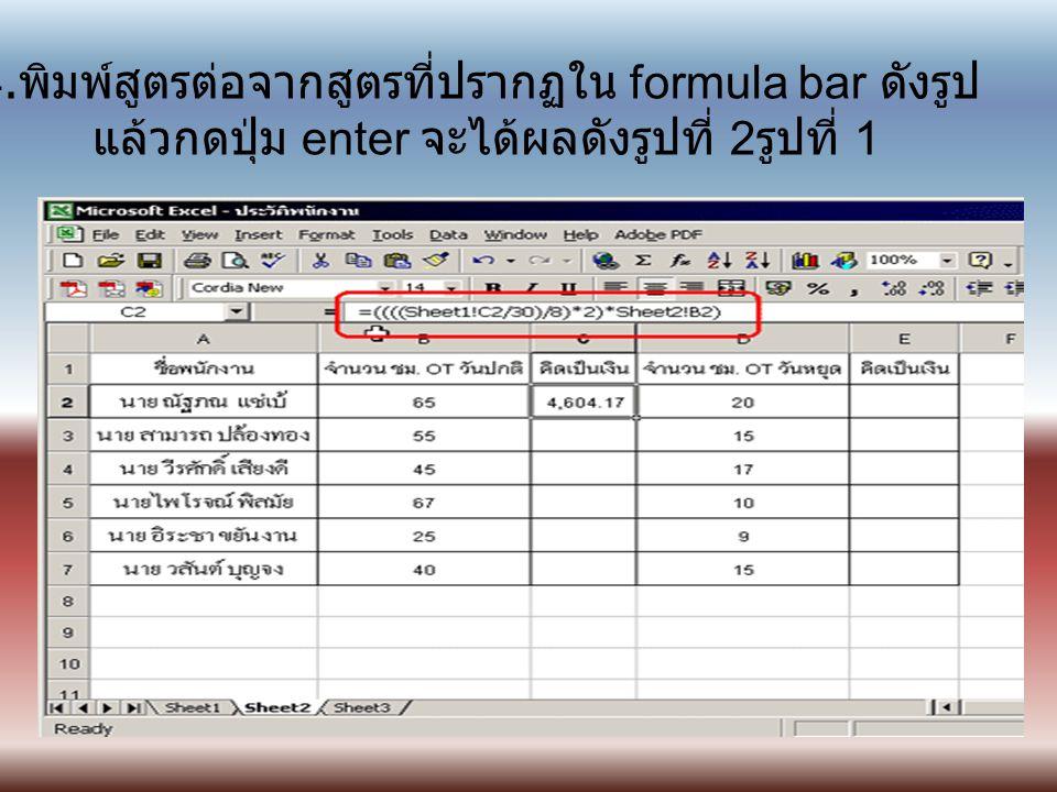 4. พิมพ์สูตรต่อจากสูตรที่ปรากฏใน formula bar ดังรูป แล้วกดปุ่ม enter จะได้ผลดังรูปที่ 2 รูปที่ 1