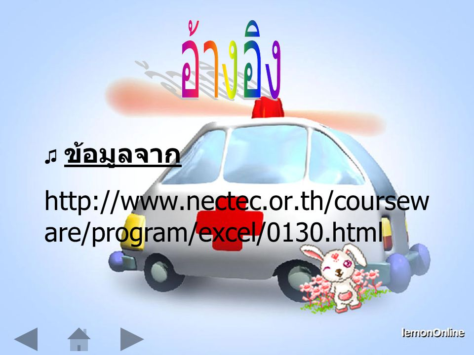 ♫ ข้อมูลจาก http://www.nectec.or.th/coursew are/program/excel/0130.html