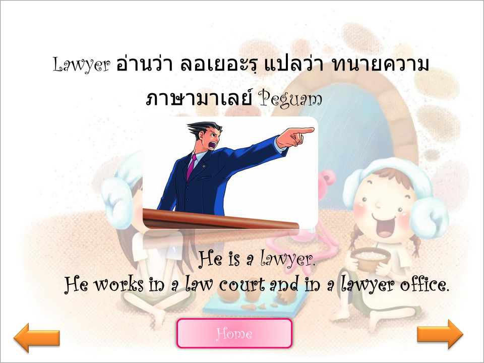 Home ภาษามาเลย์ Peguam Lawyer อ่านว่า ลอเยอะรฺ แปลว่า ทนายความ He is a lawyer. He works in a law court and in a lawyer office.