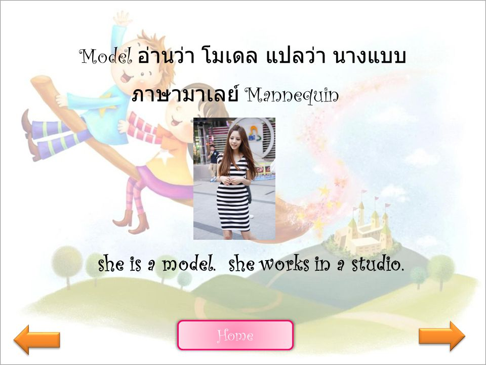 Home ภาษามาเลย์ Mannequin Model อ่านว่า โมเดล แปลว่า นางแบบ she is a model. she works in a studio.