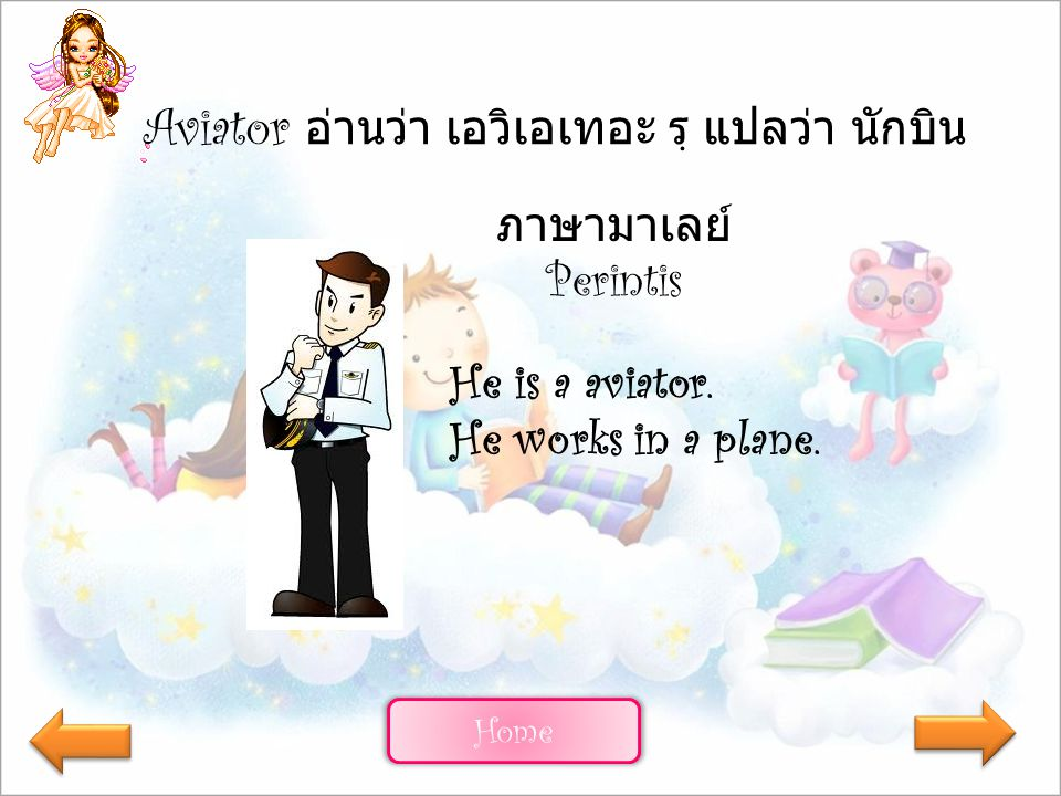 Home Aviator อ่านว่า เอวิเอเทอะ รฺ แปลว่า นักบิน ภาษามาเลย์ Perintis He is a aviator. He works in a plane.