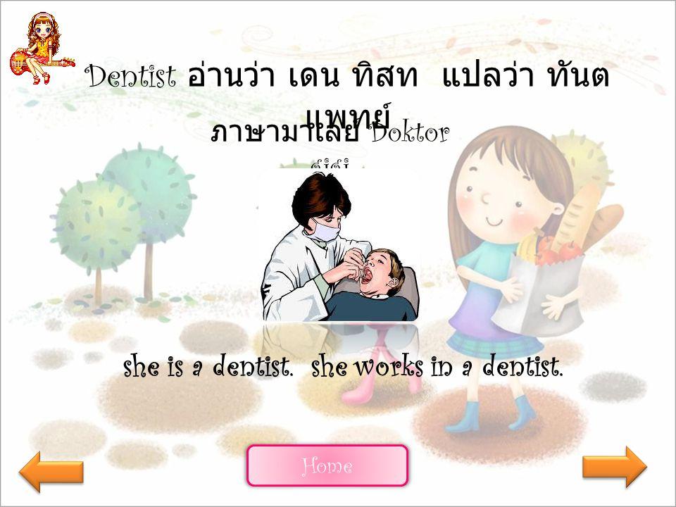 Home Dentist อ่านว่า เดน ทิสท แปลว่า ทันต แพทย์ ภาษามาเลย์ Doktor gigi she is a dentist. she works in a dentist.