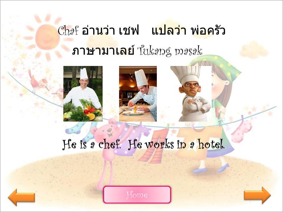 Home ภาษามาเลย์ Tukang masak Chaf อ่านว่า เชฟ แปลว่า พ่อครัว He is a chef. He works in a hotel.