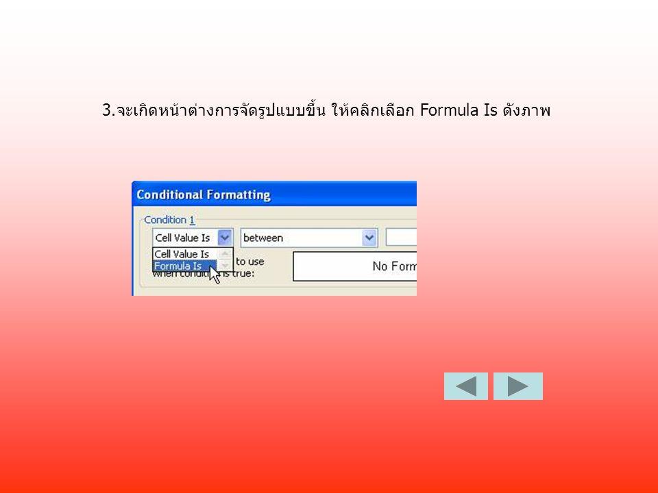 3.จะเกิดหน้าต่างการจัดรูปแบบขึ้น ให้คลิกเลือก Formula Is ดังภาพ