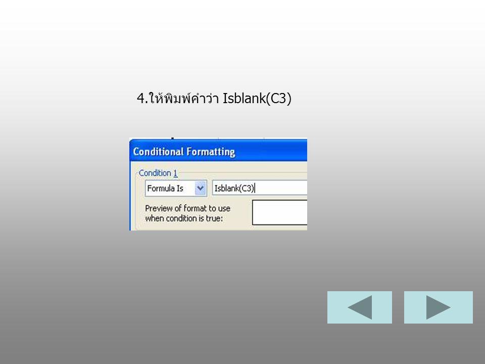 4.ให้พิมพ์คำว่า Isblank(C3)