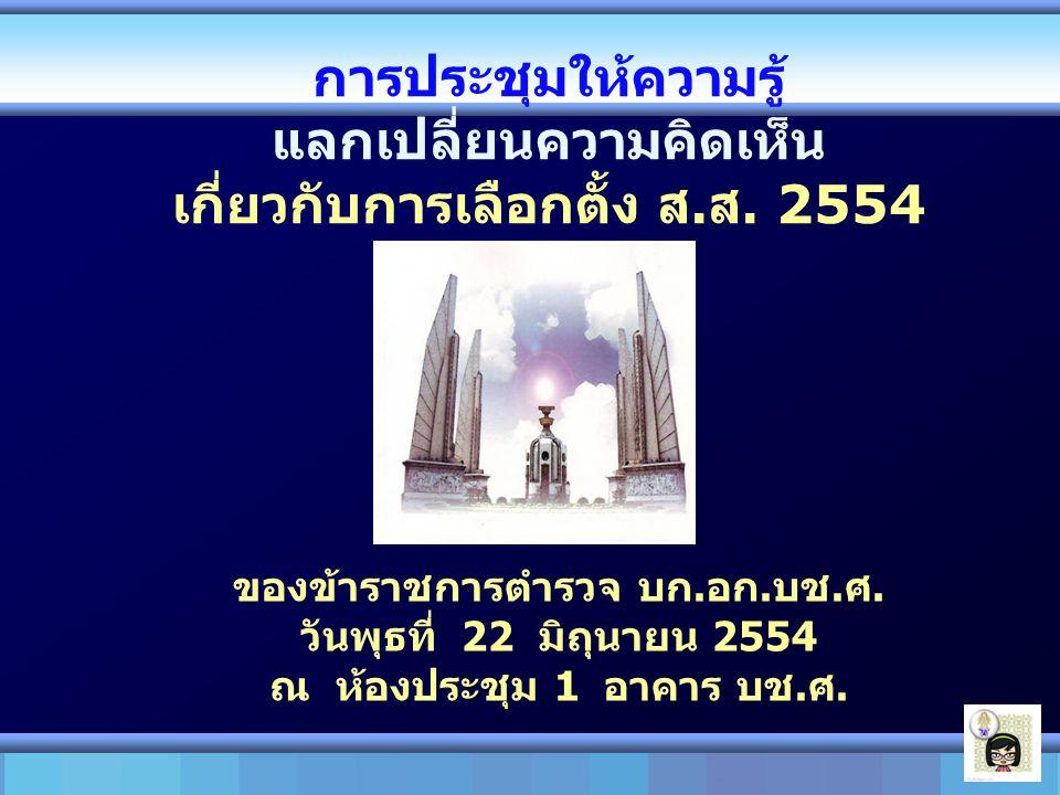 การประชุมให้ความรู้ แลกเปลี่ยนความคิดเห็น เกี่ยวกับการเลือกตั้ง ส. ส. 2554 ของข้าราชการตำรวจ บก. อก. บช. ศ. วันพุธที่ 22 มิถุนายน 2554 ณ ห้องประชุม 1