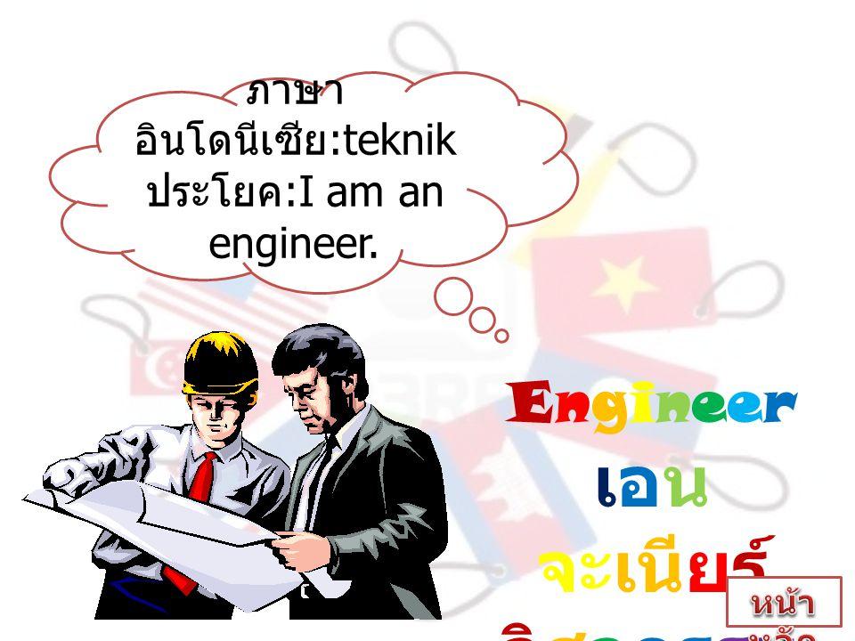 Engineer เอน จะเนียร์ วิศวกรรม ภาษา อินโดนีเซีย :teknik ประโยค :I am an engineer.