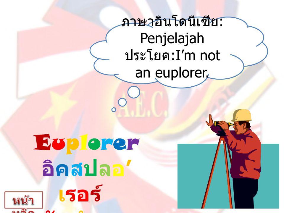 Euplorer อิคสปลอ ' เรอร์ นักสำรวจ ภาษาอินโดนีเซีย : Penjelajah ประโยค :I'm not an euplorer.