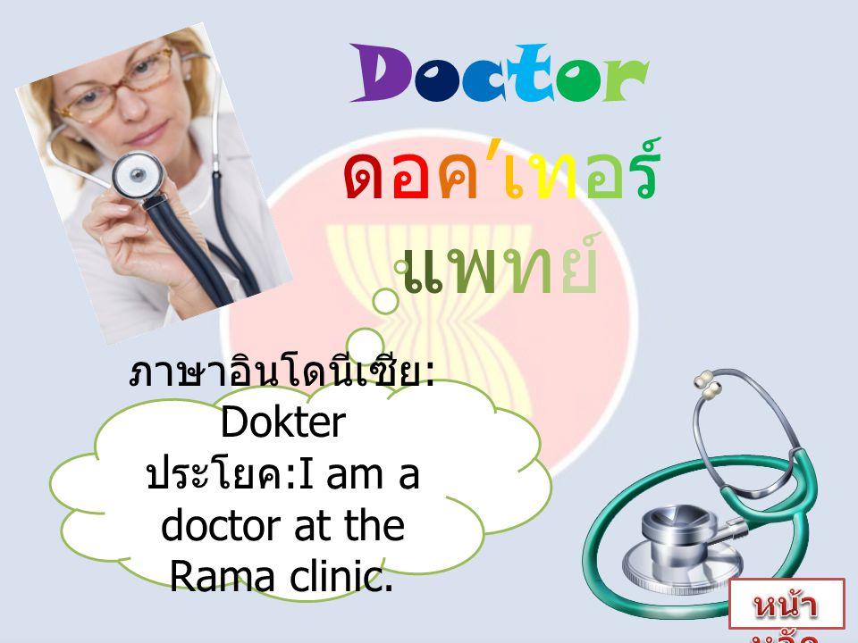 Doctor ดอค ' เทอร์ แพทย์ ภาษาอินโดนีเซีย : Dokter ประโยค :I am a doctor at the Rama clinic.