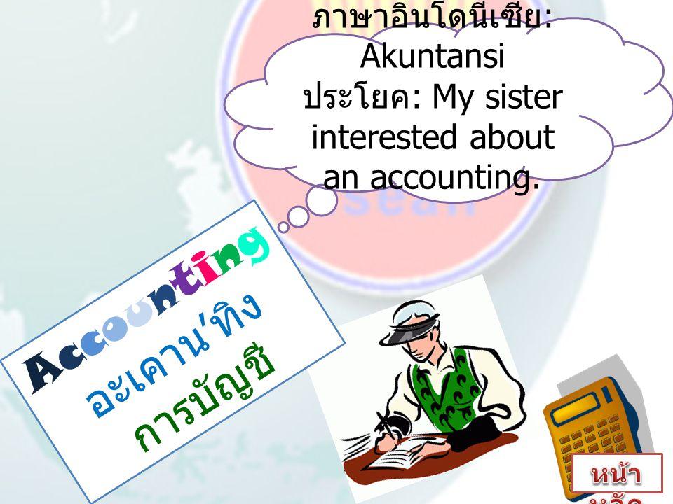 Accounting อะเคาน ' ทิง การบัญชี ภาษาอินโดนีเซีย : Akuntansi ประโยค : My sister interested about an accounting.