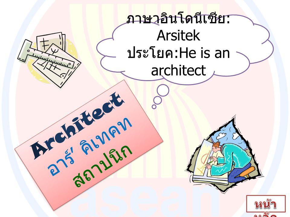 Architect อาร์ ' คิเทคท สถาปนิก Architect อาร์ ' คิเทคท สถาปนิก ภาษาอินโดนีเซีย : Arsitek ประโยค :He is an architect