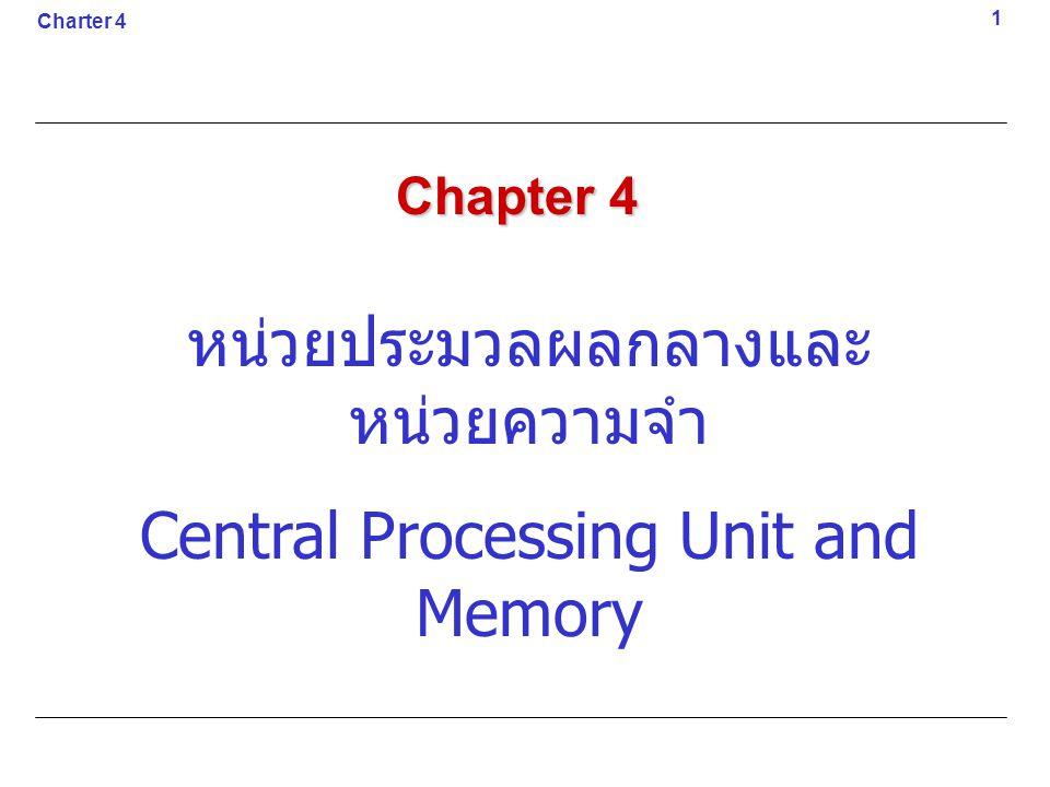 หน่วยประมวลผลกลางและ หน่วยความจำ Central Processing Unit and Memory Chapter 4 1 Charter 4