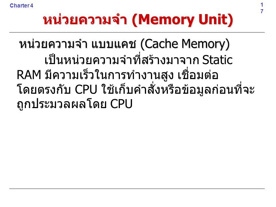 เป็นหน่วยความจำที่สร้างมาจาก Static RAM มีความเร็วในการทำงานสูง เชื่อมต่อ โดยตรงกับ CPU ใช้เก็บคำสั่งหรือข้อมูลก่อนที่จะ ถูกประมวลผลโดย CPU17 Charter